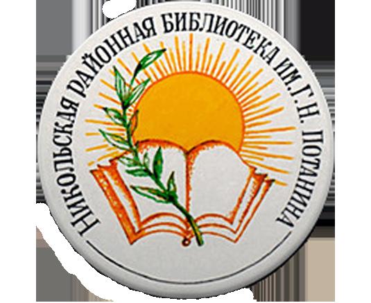 Муниципальное казенное учреждение культуры «Межпоселенческая централизованная библиотечная система Никольского муниципального района»
